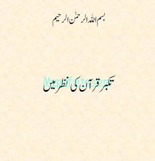 Takabur Quran ki nazar main
