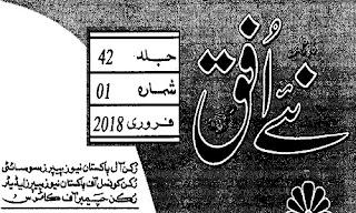 Naye Ufaq February 2018