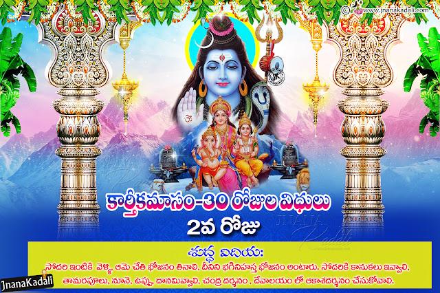telugu bhakti,kartheeka masam information in telugu, best telugu kartheeka masam telugu information-2nd day information in telugu