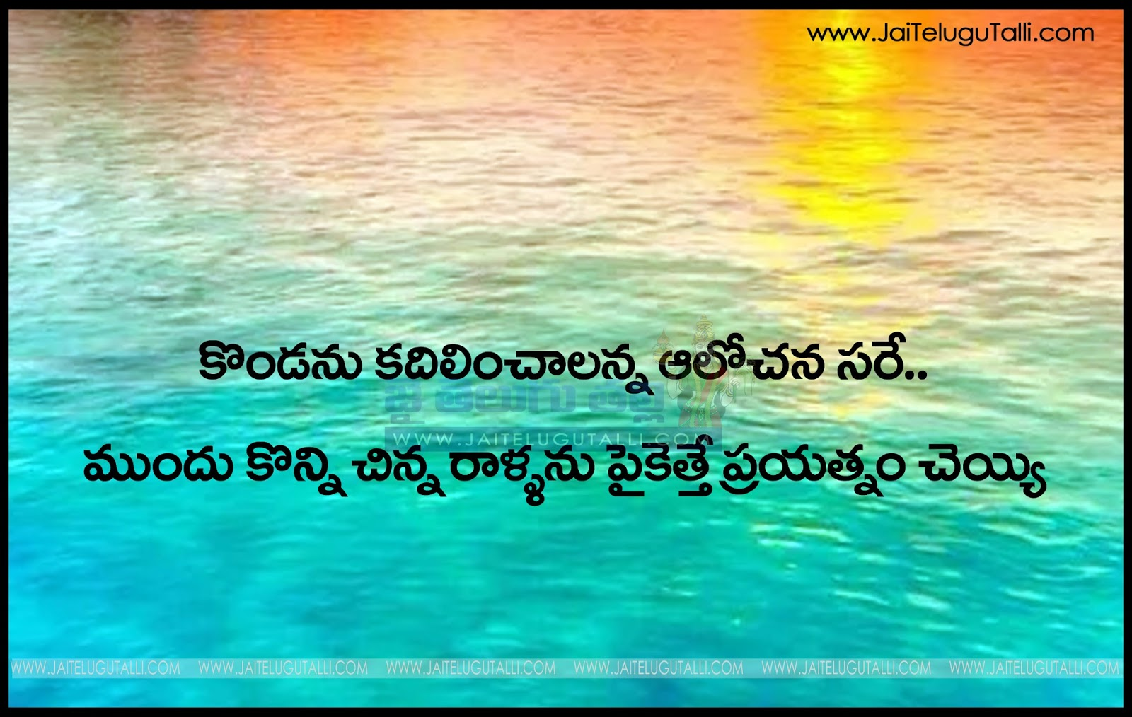 Nice Inspiration Quotes In Telugu Hd Wallpapers Goal Acheivement In