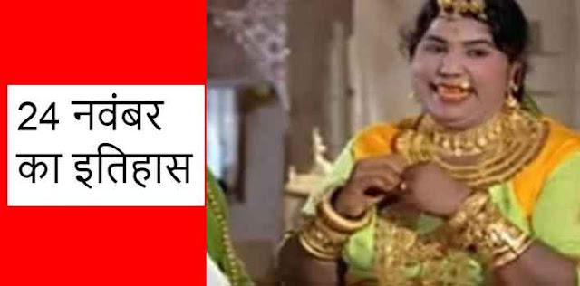 आज ही के दिन  हिंदी फिल्मों की मशहूर कॉमेडियन उमा देवी खत्री का जन्म हुआ था