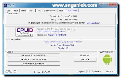 CPU-Z 1.82.0 - О программе