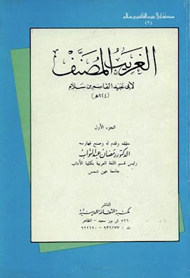 الغريب المصنف لأبى عبيد القاسم بن سلام - تحقيق رمضان عبد التواب , pdf