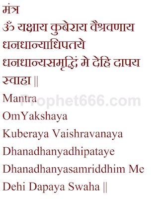 Kuber Mantra for Riches and Comforts