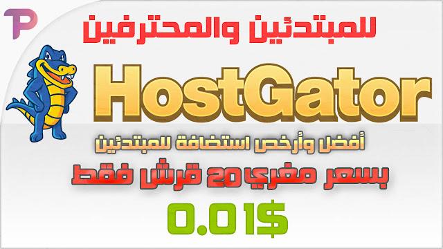 هوست جيتور HostGator : ارخص استضافة مواقع بسعر 20 قرش فقط