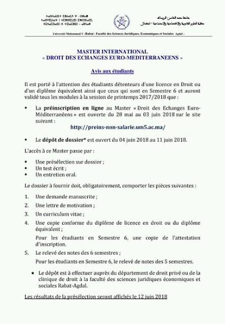 افتتاح التسجيل بماستر قانون المبادلات الأورو متوسطية 2018/2019