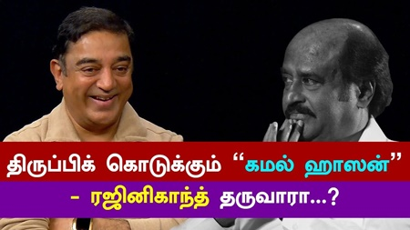 Kamal Haasan Given Back to People – Superstar Rajinikanth Will..?