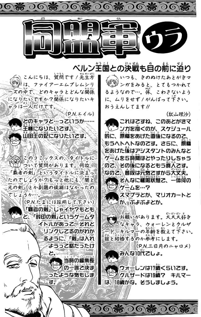 Fire Emblem - Hasha no Tsurugi chap 032 trang 47