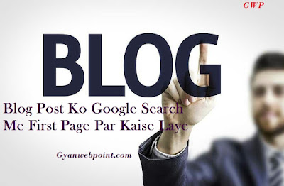 Blog-Post-Ko-Google-Search-me- First-Page-Par-Kaise-Laye-7-Tips