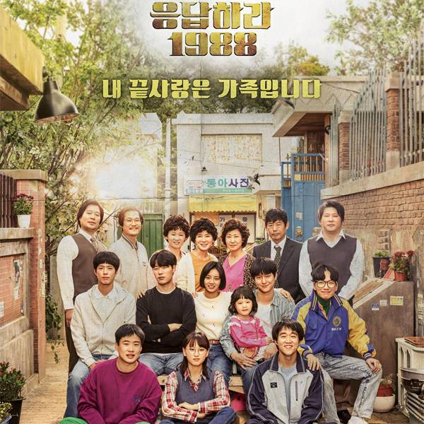 After Watched : Reply 1988