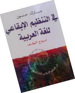 تحميل في التنظيم الإيقاعي للغة العربية، نموذج الوقف - مبارك حنون pdf