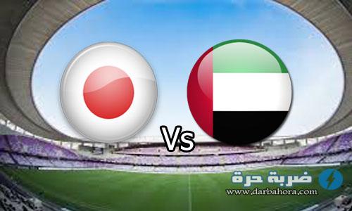 مشاهدة مباراة الامارات واليابان