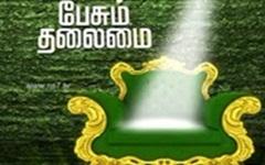 Pesum Thalaimai 01-12-2019 | New 7 Tamil