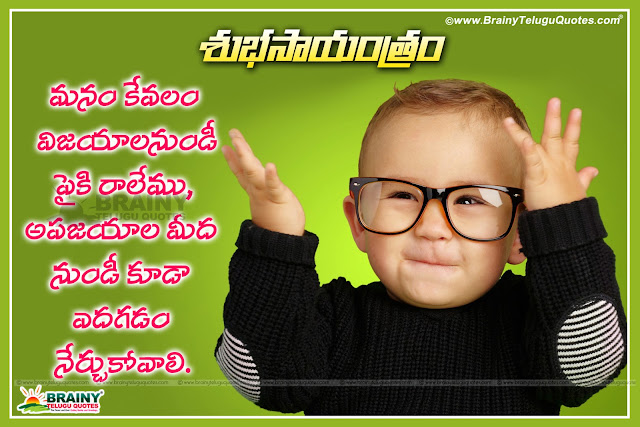 Here is a Telugu Good Evening Quotes and Greetings in Telugu. Telugu Life Thoughts images Online. Best Telugu Inspiring Quotes Pictures. Beautiful Life Images in Telugu Quotes Adda,Telugu Good Evening Greetings Cards with Quotes, inspiring good evening quotes in Telugu, good evening quotes to start the evening in Telugu, good evening world quotes in Telugu, best inspirational evening quotes in Telugu, happy evening quotes in Telugu, best motivational evening quotes in Telugu, evening quotes for her in Telugu, beautiful evening quotes in Telugu, inspirational evening thoughts in Telugu, fresh evening thoughts in Telugu, happy evening thoughts in Telugu, , inspiring evening messages in Telugu, evening motivational messages in Telugu, quotes lovely evening in Telugu, beautiful evening quotes in Telugu, beautiful evening messages in Telugu, evening motivational quotes in Telugu, telugu evening motivational quotes tumblr, evening motivational quotes in telugu, evening motivational quotes for work in telugu, motivation good evening telugu quotes, good evening sayings in telugu, great evening quote in telugu, evening motivational messages in telugu, inspirational evening thoughts in telugu, Best telugu Whatsapp good evening status