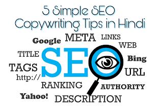 5 Simple SEO Copywriting Tips in Hindi