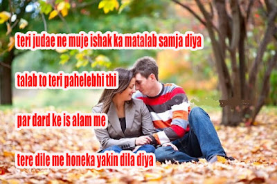 Romantic Love Shayari | I Miss you Shayari
