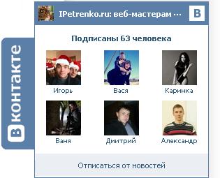 Виджет сообщества для Вконтакте