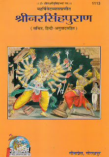 Download free ebook Durga Saptashati in pdf hindi - free