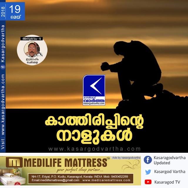 Article, Ibrahim Cherkala, Experience, Article of ibrahim cherkala