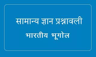 भारतीय भूगोल (Geography GK in Hindi) पर आधारित सामान्य ज्ञान क्विज