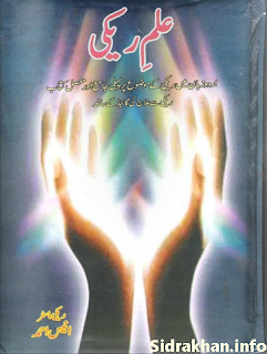 Reiki Healing Techniques in Urdu Book