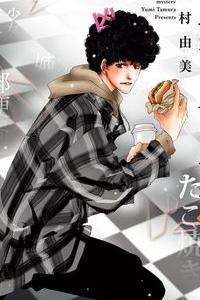 Mystery to Iunakare