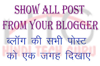 Show All Post From Your Blogger