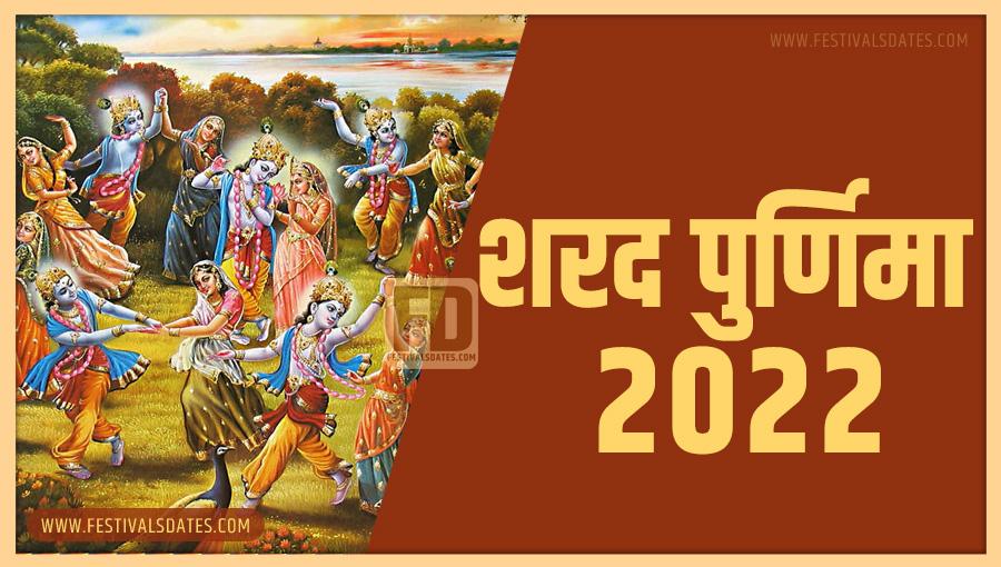2022 शरद पूर्णिमा तारीख व समय भारतीय समय अनुसार