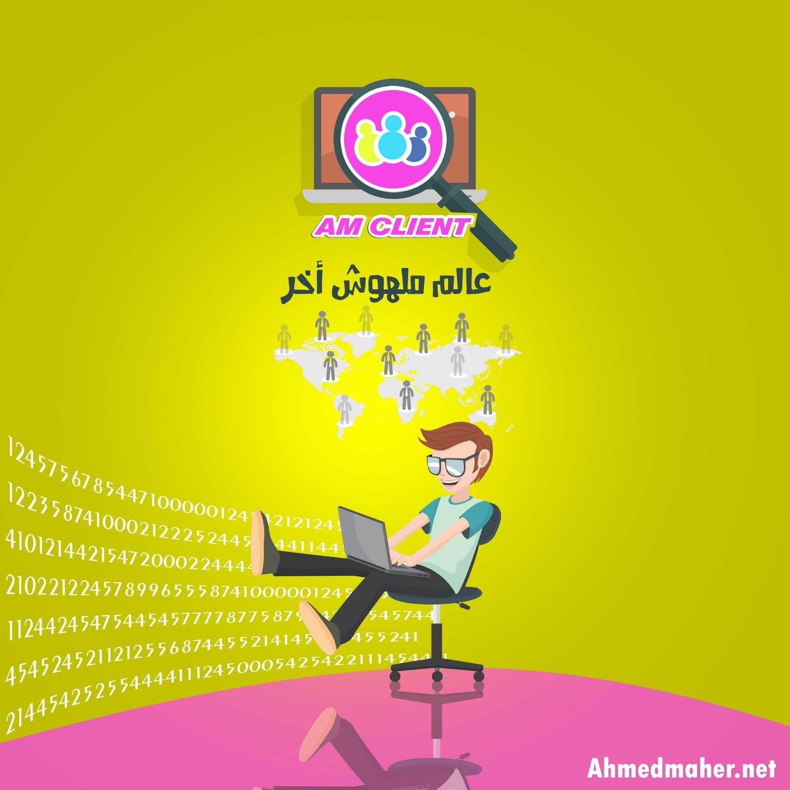 داتا عملاء pdf مجانا