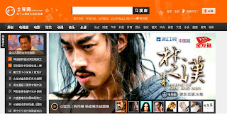 Watch movie on tudou by using china vpn