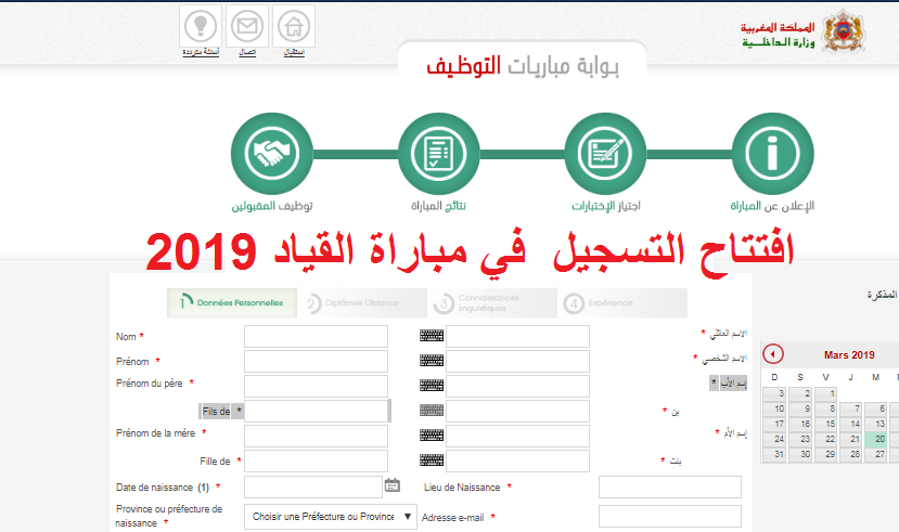 افتتاح التسجيل  في مباراة القياد 2019