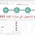 افتتاح التسجيل  في مباراة القياد 2019 ... اخر اجل للتسجيل 24 مارس