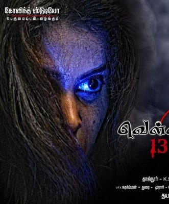 Friday The 13th (Vellikizhamai 13am Thethi) 2019 Hindi Dubbed 720p HDRip 1.4GB Free Download