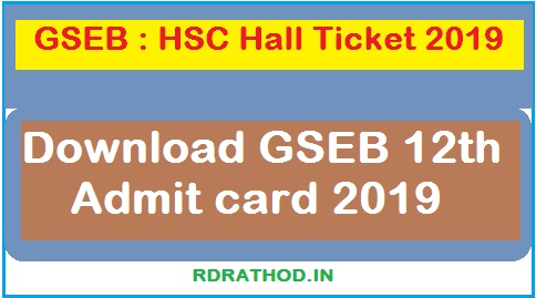 GSEB : HSC Hall Ticket 2019 (Science Practical) Gujarat Board 12th Admit Card Download here