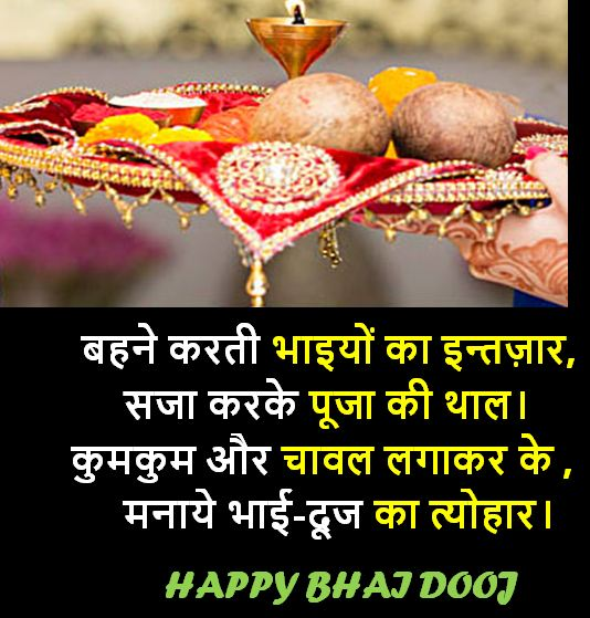 bhaidooj wishes, bhaidooj wishes download