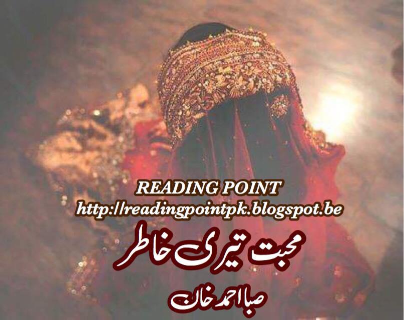 kitab dost mohabbat teri khatir saba ahmed khan reading