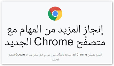 Google Chrome for Windows 2019