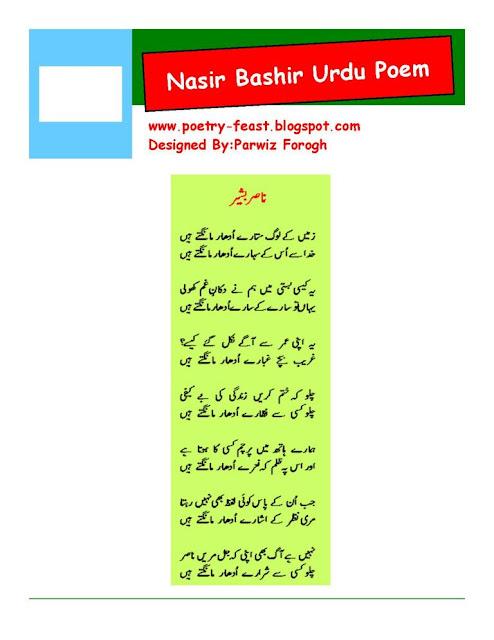 Badge Meaning Urdu - 0425