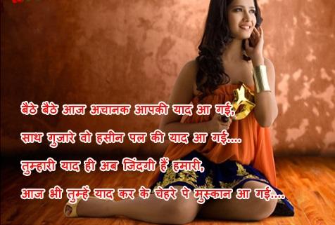 Bethe Bethe Aaj रोमांटिक शायरी - Romantic Shayari