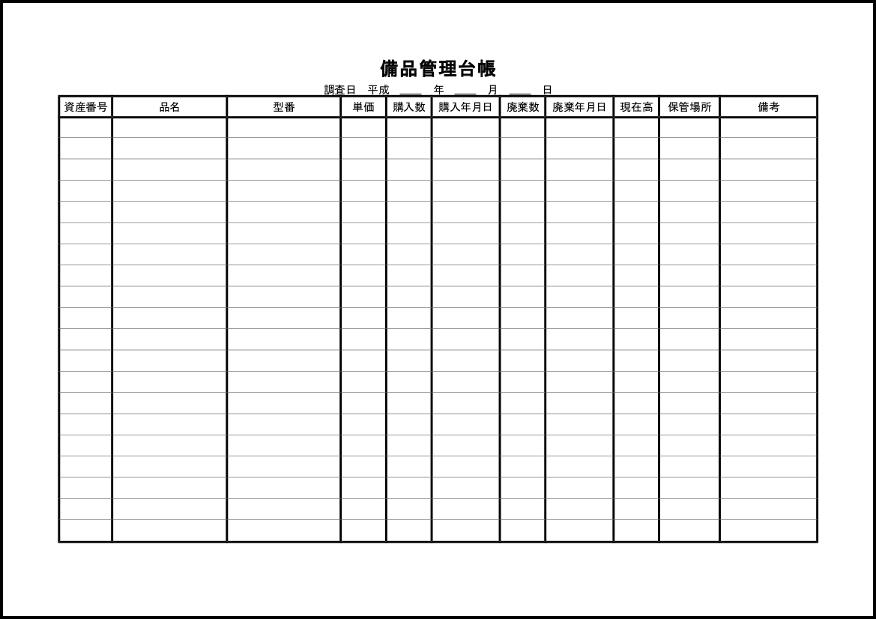 備品管理台帳 004