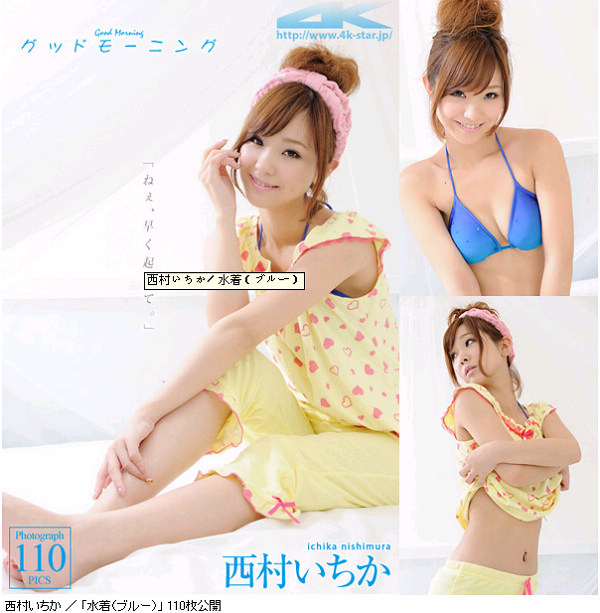 Iij-STAj No.00055 Ichika Nishimura 03100