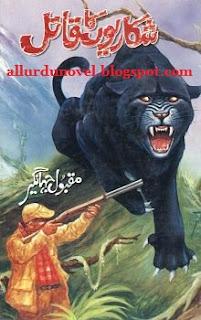 Adventure Novel Shikariyon Ka Qatil by Maqbool Jahangir