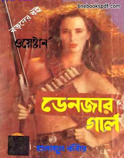 ডেনজার গার্ল হুমায়ুন কবীর ( ১৮+ ওয়েস্টার্ণ) Denger Girl by Humayun Kabir 18+ Western