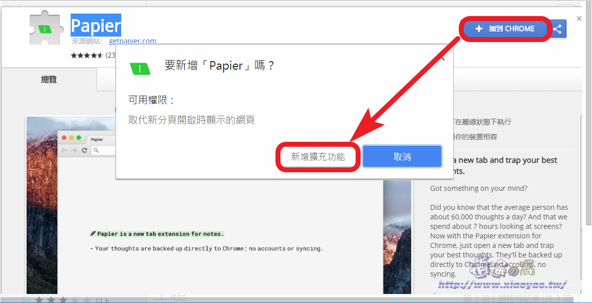 Papier 開啟 Chrome 新分頁就是記事本,不管是在標籤頁按下「+」新增分頁;或是選取文字後,而且這些連結都集中在同一個位置裡,這對於在做資料收集上是比較方便的,使用者在使用瀏覽器能更好分辨不同使用需求的網頁分頁,新分頁自訂背景和網站快速鍵 - 逍遙の窩