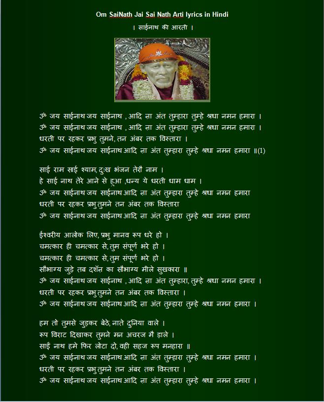 Lyric om lyrics : Hare Krishna: Saibaba TV Serial Aarti - Om Sainath Jai Sainath ...