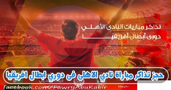 حجز تذاكر مباراة نادي الاهلى فى دوري ابطال افريقيا والدفع واستلام التذاكر عن طريق فوري Fawry