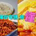 原来【韩国】辣炒年糕还有这么多吃法,是吃货就不该错过!
