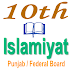 10th Class Islamiat Notes Punjab Board