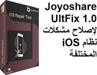 Joyoshare UltFix 1.0 لإصلاح مشكلات نظام iOS المختلفة