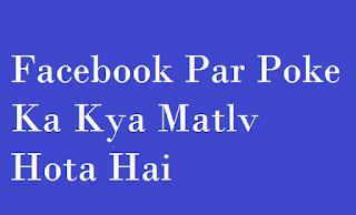 Facebook Par Poke Ka Kya Matlv Hota Hai Jane